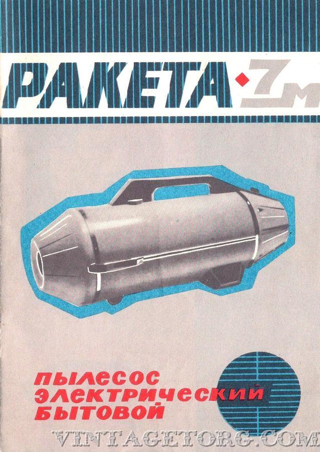 Инструкция К Ракете - фото 6