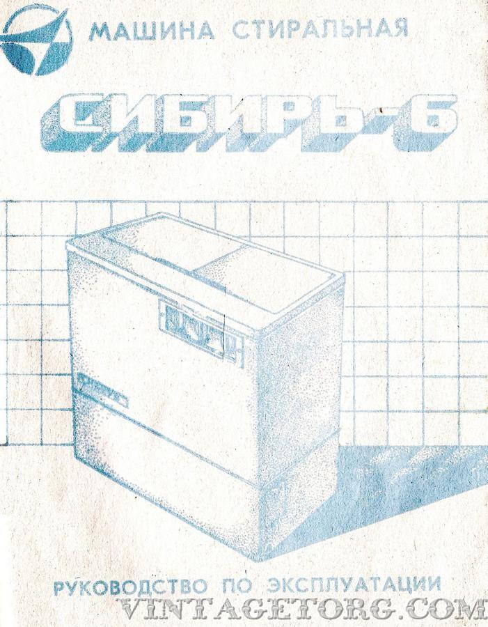 Машина стиральная Сибирь 6