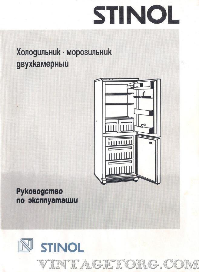 Холодильники стинол инструкция