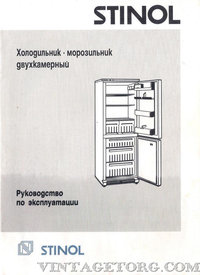 Инструкция Stinol 107l - фото 3