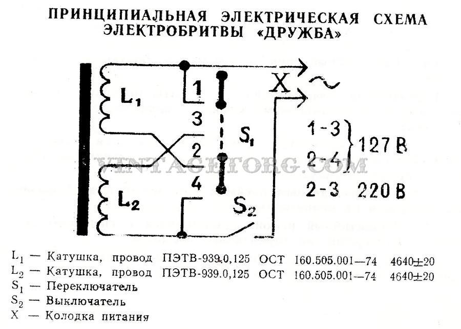 Электробритва Дружба Схема
