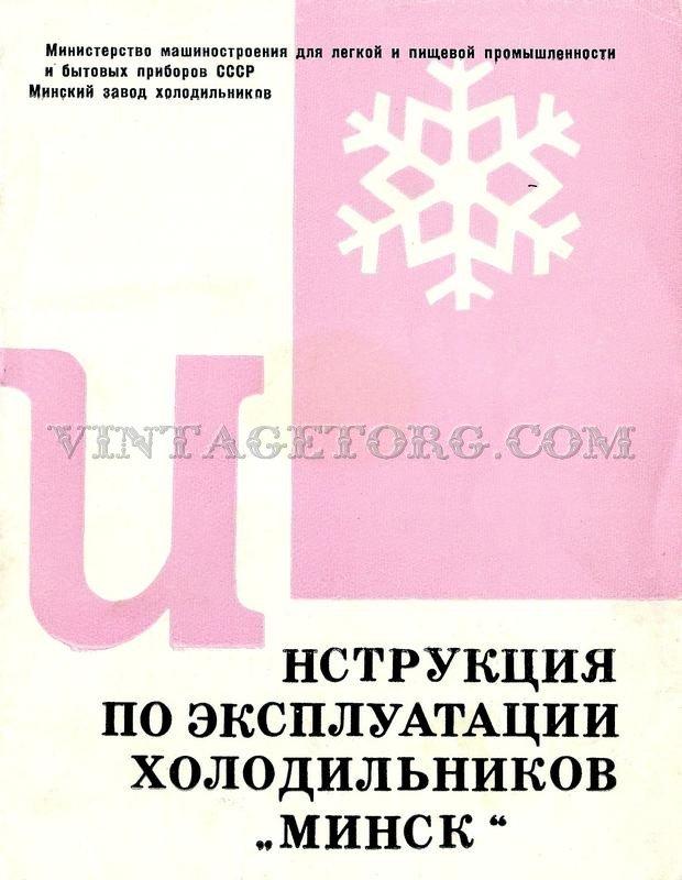 Инструкция По Эксплуатации Холодильника Минск 15