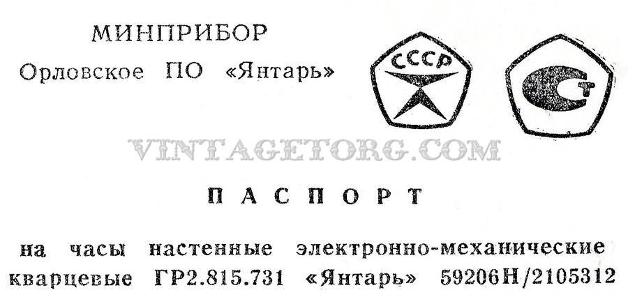 Паспорт на часы настенные