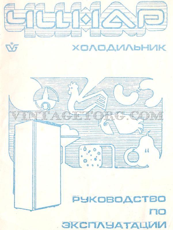 Холодильник Чинар паспорт