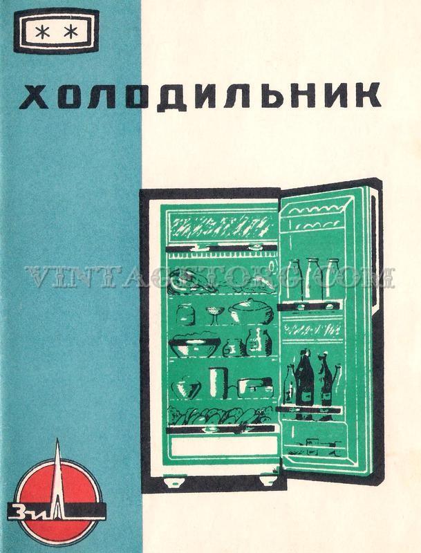 Холодильник Зил Инструкция По Эксплуатации - фото 5