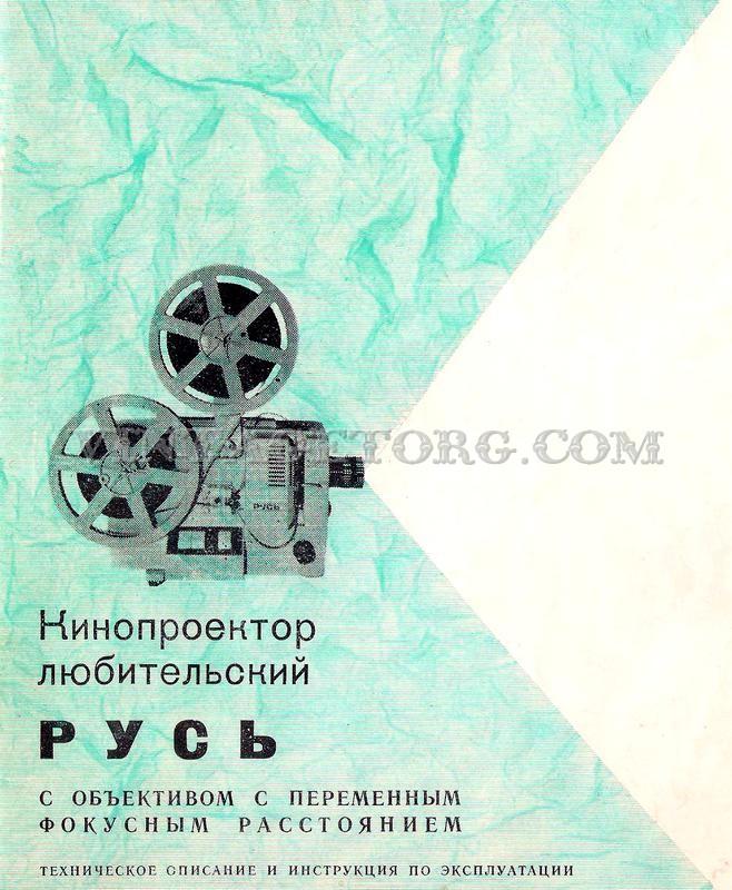 Кинопроектор Русь паспорт