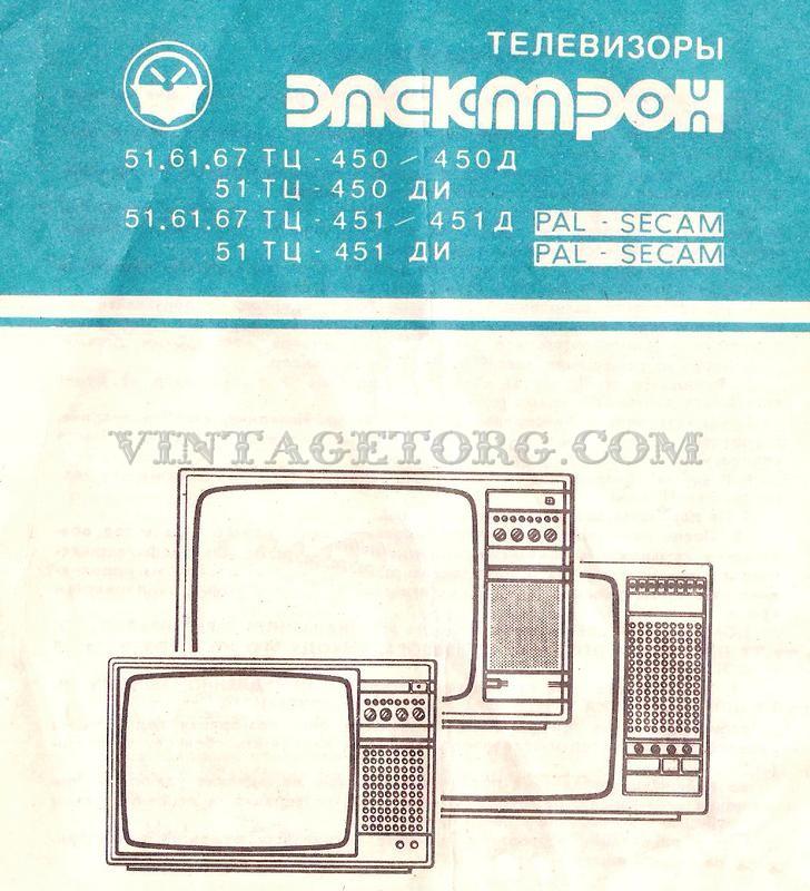 Телевизо� Элек��он