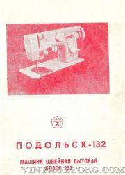Машина швейная бытовая Подольск 132