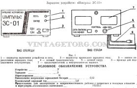 зарядное Импульс ЗС 01 рисунок 1